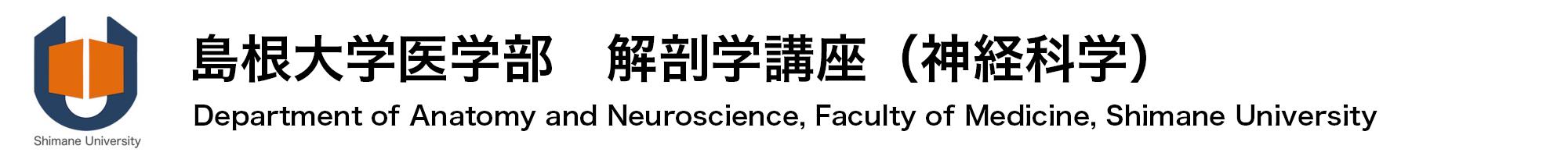 島根大学医学部解剖学講座(神経科学)